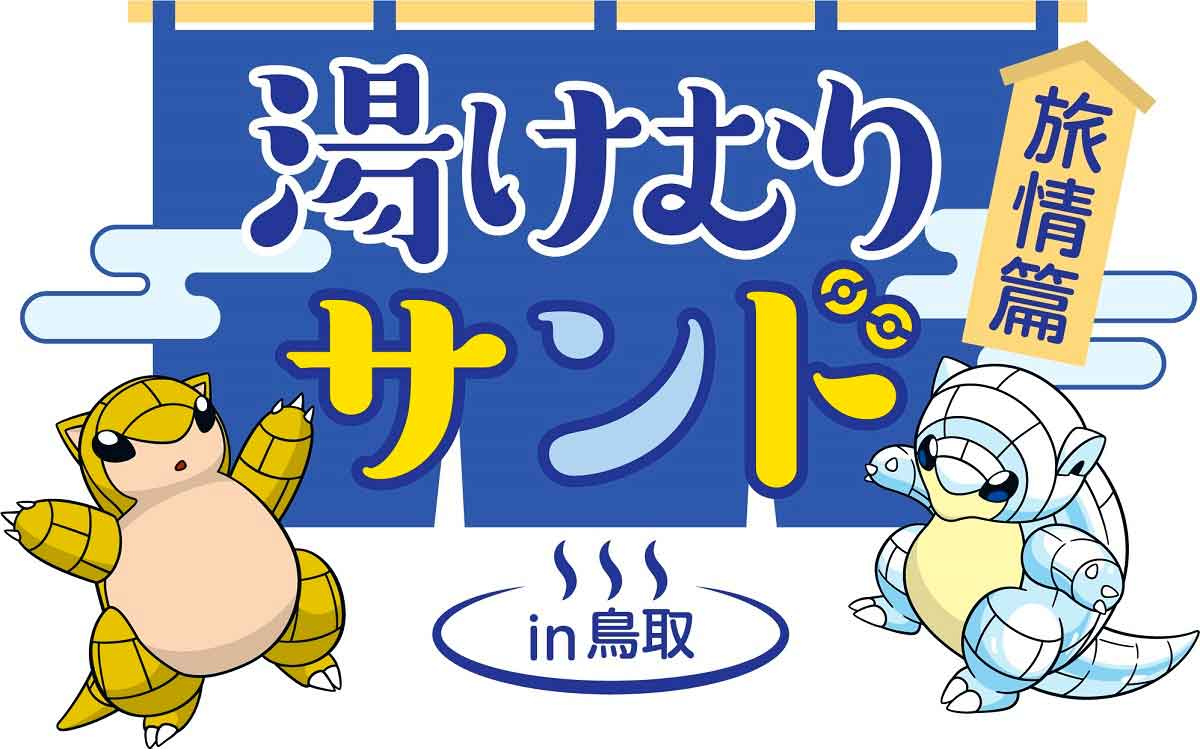 """鳥取県と「とっとりふるさと大使」のサンドが""""3度""""目のキャンペーン! 今回は身体も心もぽっかぽかに!?"""