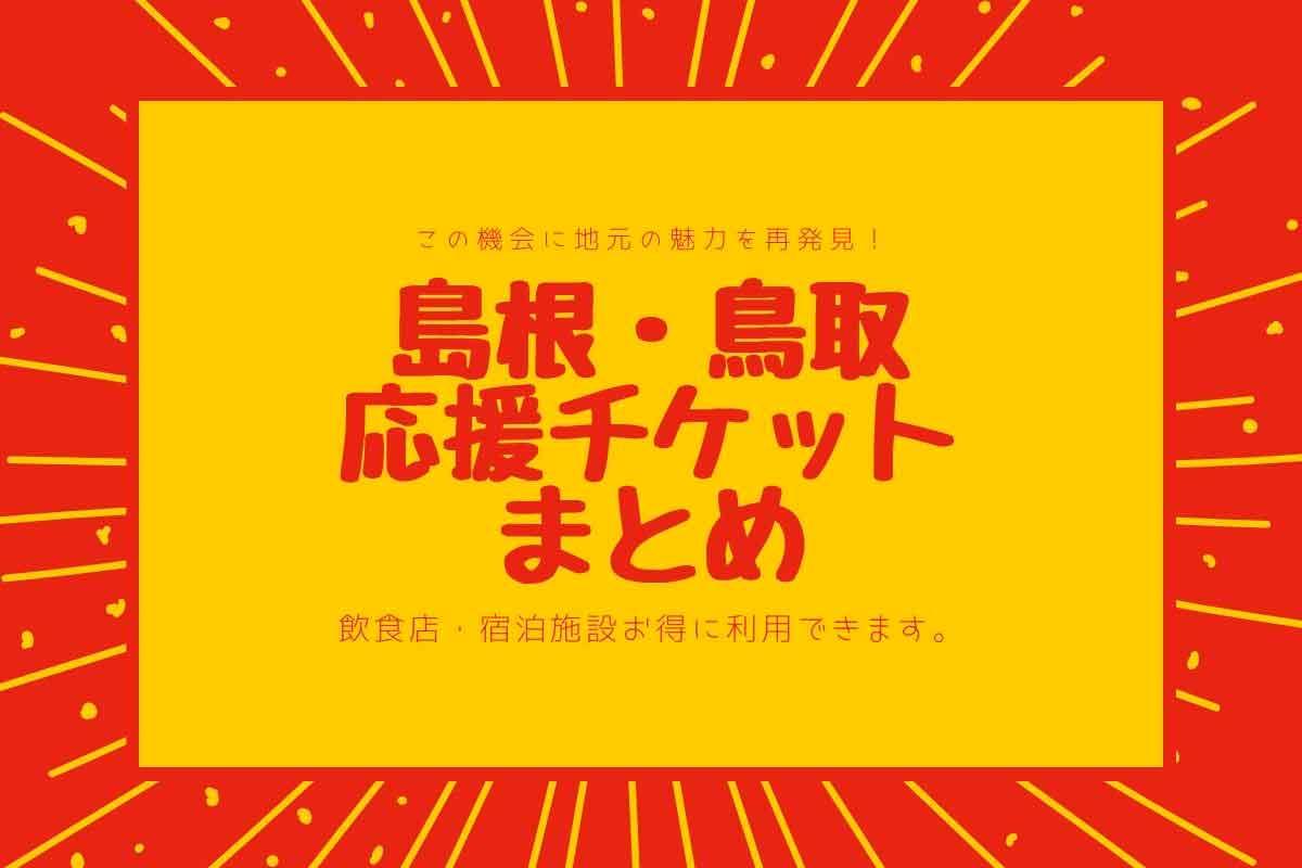 [数量限定]島根・鳥取の地元飲食店・宿泊施設の応援お得チケットまとめ