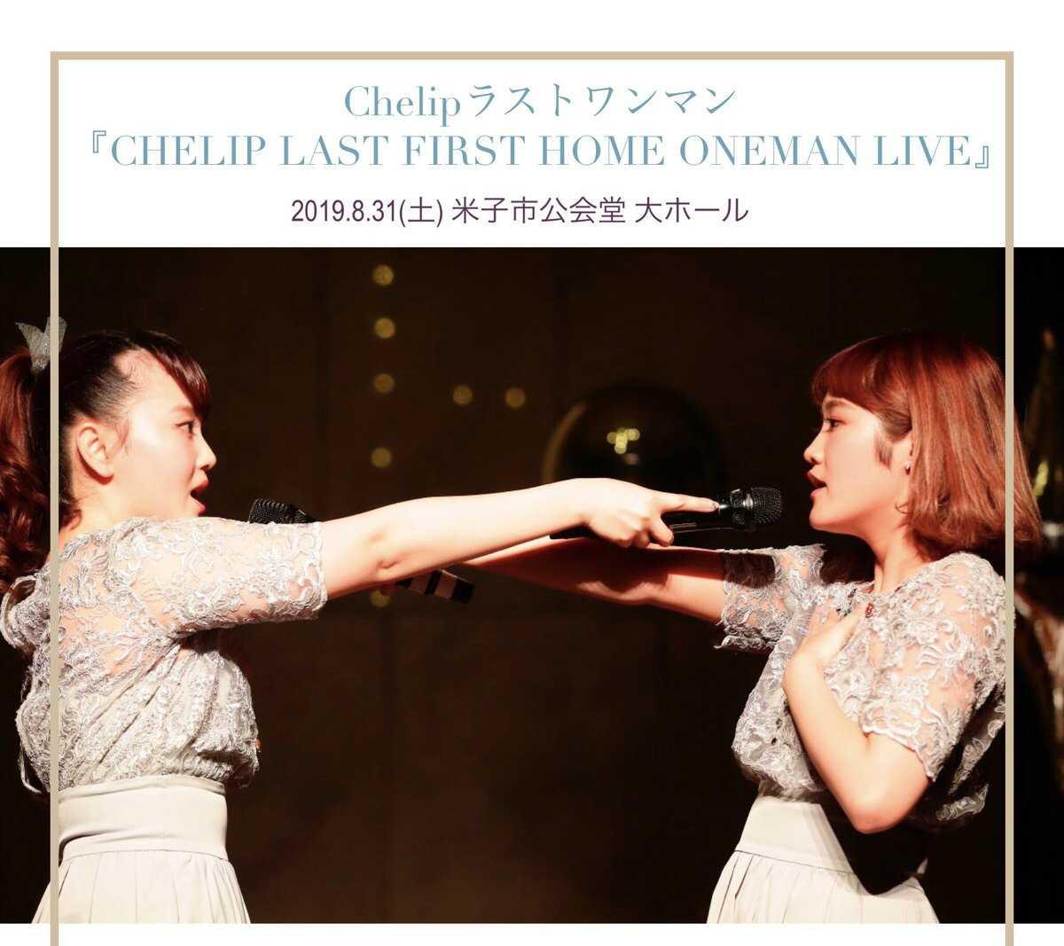 鳥取県米子発のアイドルユニット・CHELIPのラストライブへ行こう!